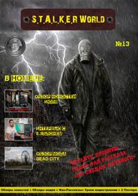 S.T.A.L.K.E.R. World № 13