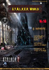 S.T.A.L.K.E.R. World № 16