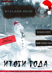 S.T.A.L.K.E.R. World № 17